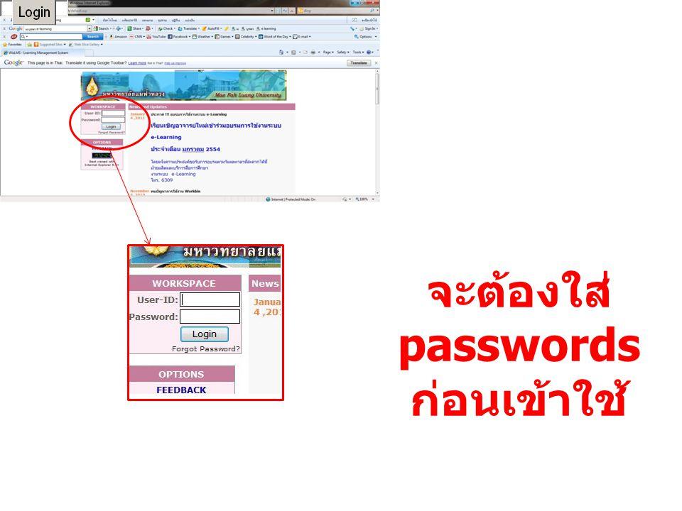 จะต้องใส่ passwords ก่อนเข้าใช้