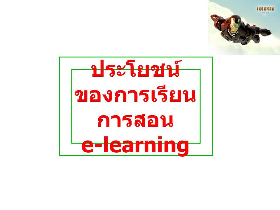 ประโยชน์ ของการเรียน การสอน e-learning