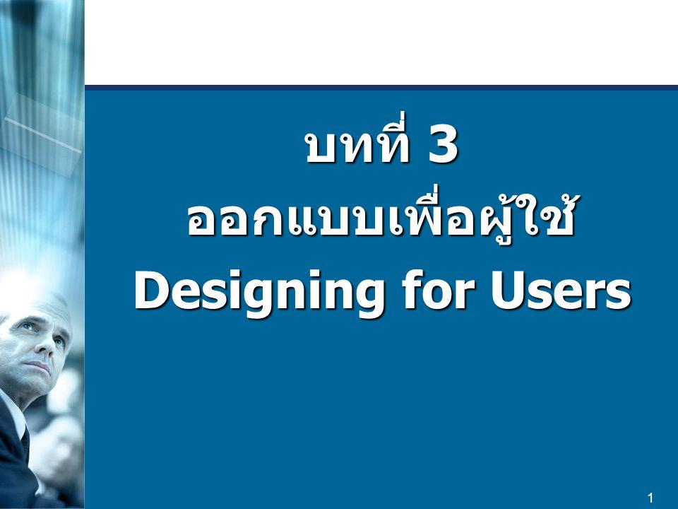 1 บทที่ 3 ออกแบบเพื่อผู้ใช้ Designing for Users