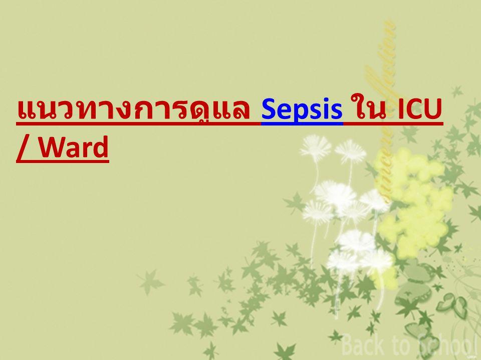แนวทางการดูแล Sepsis ใน ICU / WardSepsis