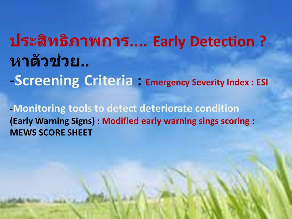 ประสิทธิภาพการ.... Early Detection ? หาตัวช่วย.. -Screening Criteria : Emergency Severity Index : ESI - Monitoring tools to detect deteriorate conditi