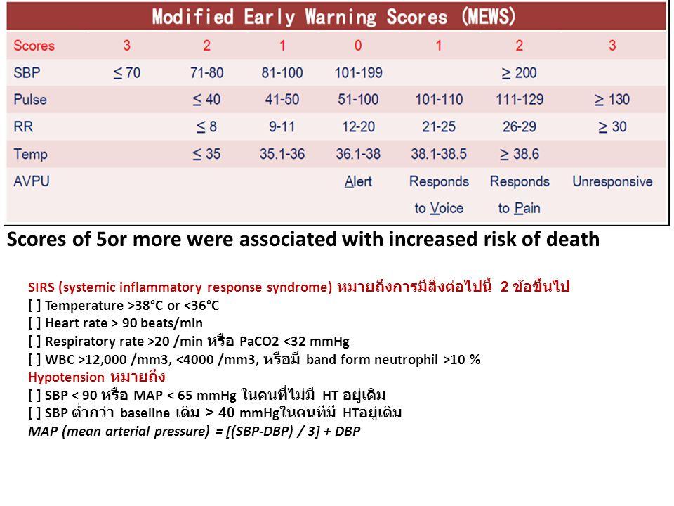 SIRS (systemic inflammatory response syndrome) หมายถึงการมีสิ่งต่อไปนี้ 2 ข้อขึ้นไป [ ] Temperature >38°C or <36°C [ ] Heart rate > 90 beats/min [ ] R