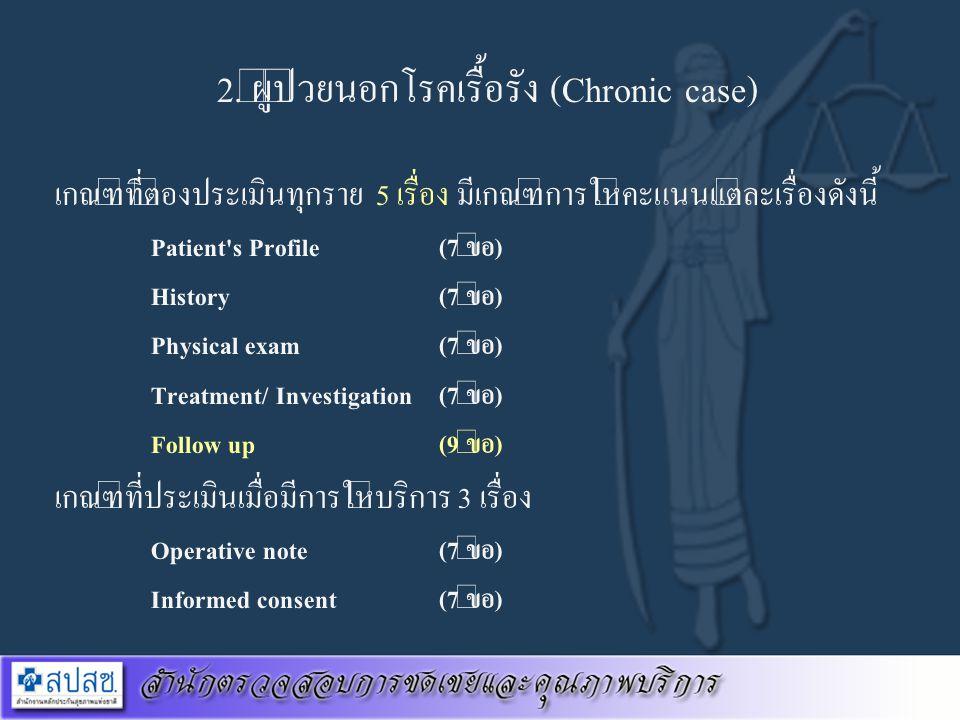 2. ผู้ป่วยนอกโรคเรื้อรัง (Chronic case) เกณฑ์ที่ต้องประเมินทุกราย 5 เรื่อง มีเกณฑ์การให้คะแนนแต่ละเรื่องดังนี้ Patient's Profile (7 ข้อ) History (7 ข้