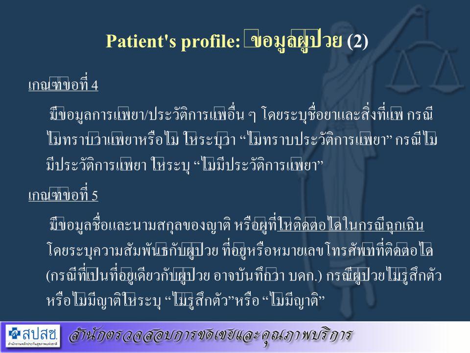 Patient's profile: ข้อมูลผู้ป่วย (2) เกณฑ์ข้อที่ 4 มีข้อมูลการแพ้ยา/ประวัติการแพ้อื่น ๆ โดยระบุชื่อยาและสิ่งที่แพ้ กรณี ไม่ทราบว่าแพ้ยาหรือไม่ ให้ระบุ