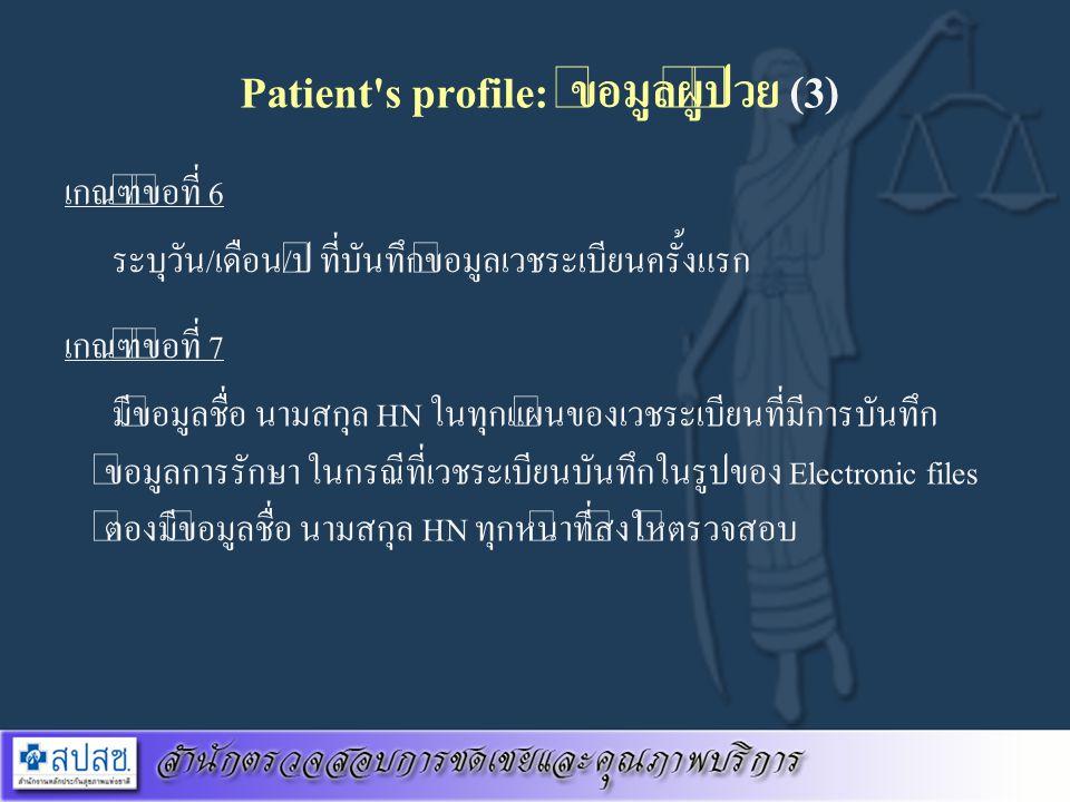 Patient's profile: ข้อมูลผู้ป่วย (3) เกณฑ์ข้อที่ 6 ระบุวัน/เดือน/ปี ที่บันทึกข้อมูลเวชระเบียนครั้งแรก เกณฑ์ข้อที่ 7 มีข้อมูลชื่อ นามสกุล HN ในทุกแผ่นข