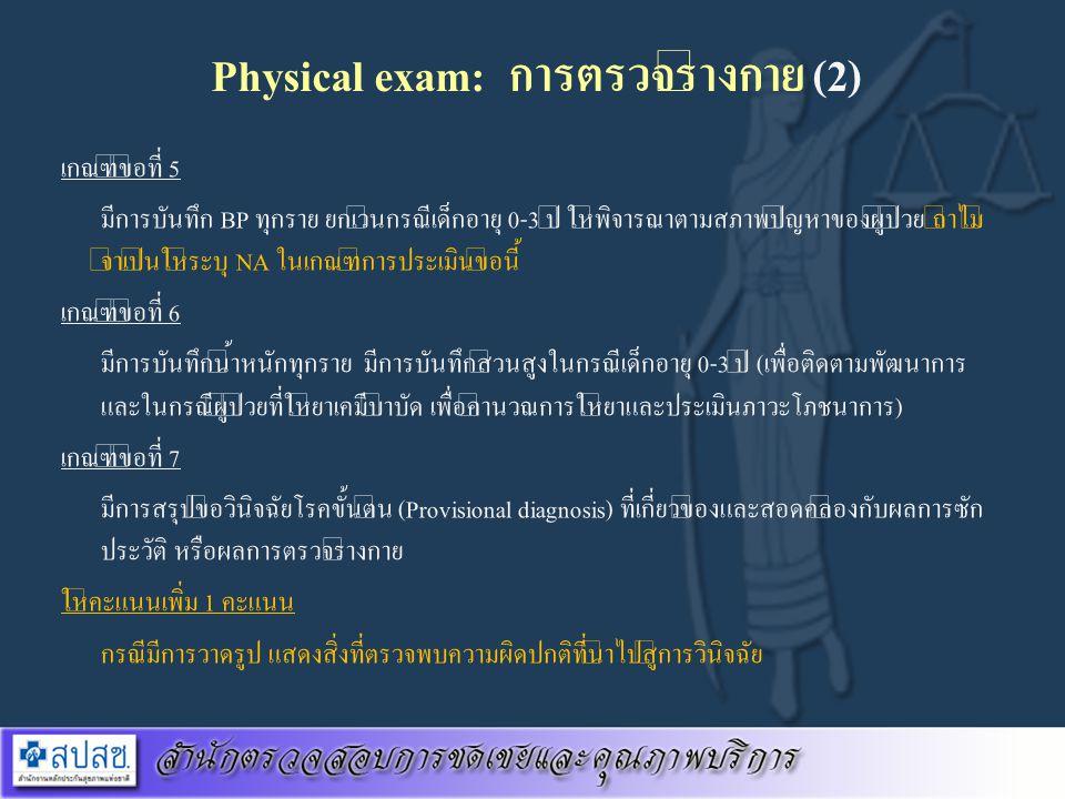 Physical exam: การตรวจร่างกาย (2) เกณฑ์ข้อที่ 5 มีการบันทึก BP ทุกราย ยกเว้นกรณีเด็กอายุ 0-3 ปี ให้พิจารณาตามสภาพปัญหาของผู้ป่วย ถ้าไม่ จำเป็นให้ระบุ
