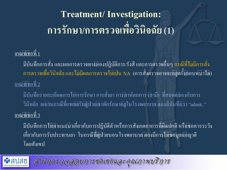 Treatment/ Investigation: การรักษา/การตรวจเพื่อวินิจฉัย (1) เกณฑ์ข้อที่ 1 มีบันทึกการสั่ง และผลการตรวจทางห้องปฎิบัติการ/รังสี และการตรวจอื่นๆ กรณีที่ไ