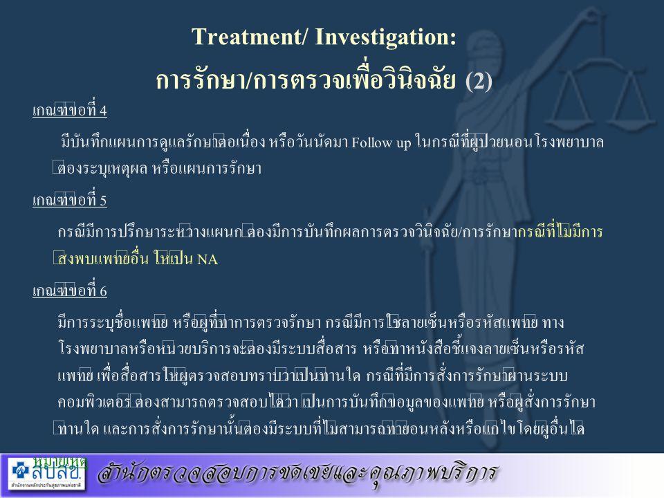 Treatment/ Investigation: การรักษา/การตรวจเพื่อวินิจฉัย (2) เกณฑ์ข้อที่ 4 มีบันทึกแผนการดูแลรักษาต่อเนื่อง หรือวันนัดมา Follow up ในกรณีที่ผู้ป่วยนอนโ