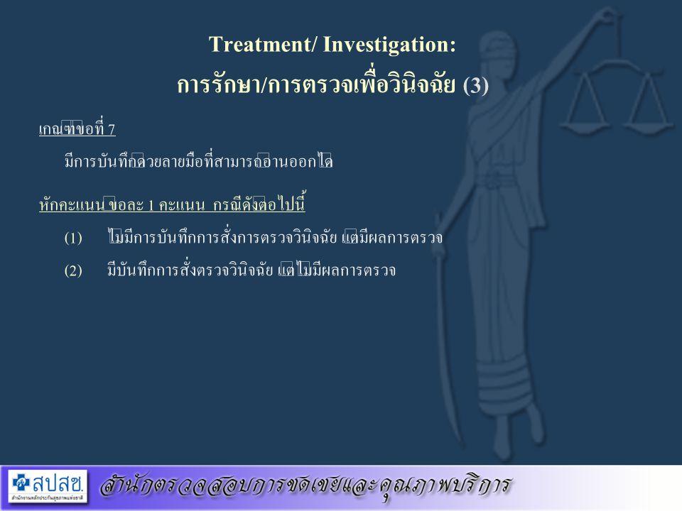 Treatment/ Investigation: การรักษา/การตรวจเพื่อวินิจฉัย (3) เกณฑ์ข้อที่ 7 มีการบันทึกด้วยลายมือที่สามารถอ่านออกได้ หักคะแนน ข้อละ 1 คะแนน กรณีดังต่อไป