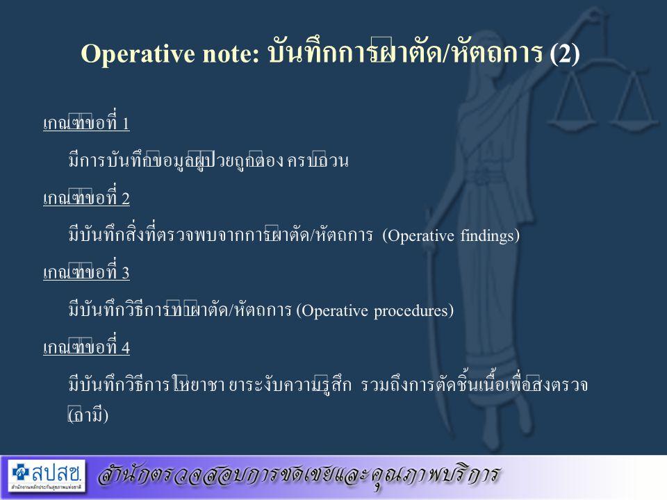 Operative note: บันทึกการผ่าตัด/หัตถการ (2) เกณฑ์ข้อที่ 1 มีการบันทึกข้อมูลผู้ป่วยถูกต้อง ครบถ้วน เกณฑ์ข้อที่ 2 มีบันทึกสิ่งที่ตรวจพบจากการผ่าตัด/หัตถ