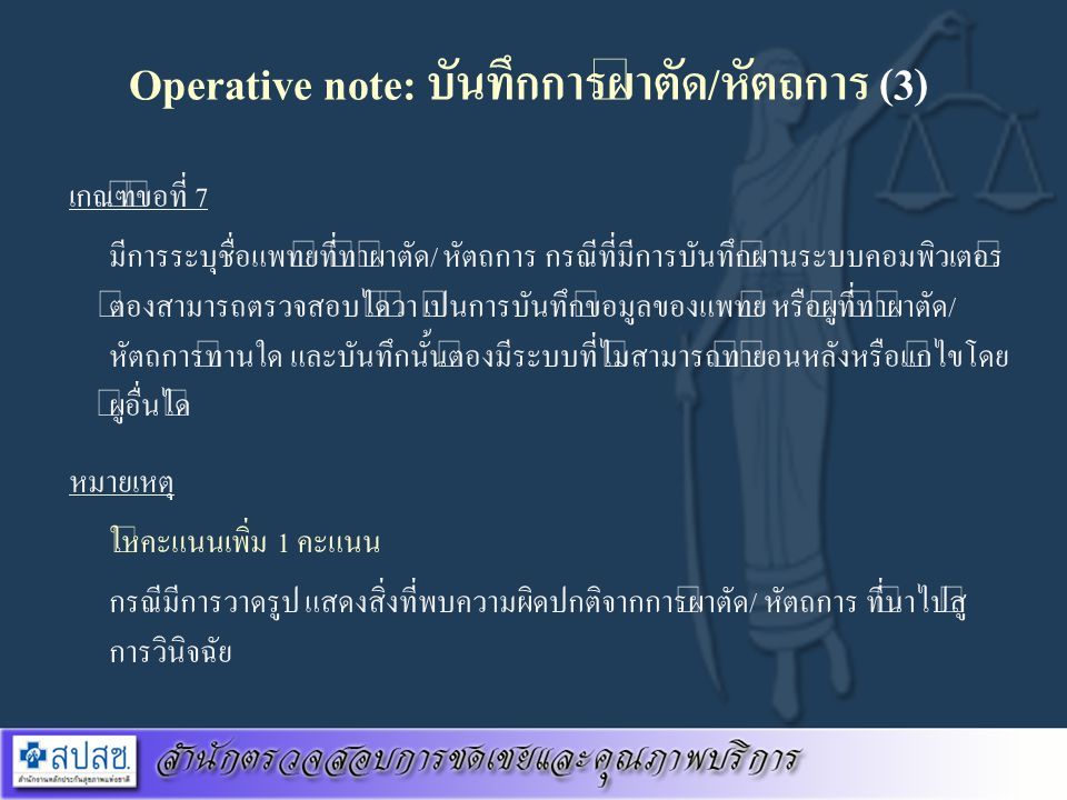 Operative note: บันทึกการผ่าตัด/หัตถการ (3) เกณฑ์ข้อที่ 7 มีการระบุชื่อแพทย์ที่ทำผ่าตัด/ หัตถการ กรณีที่มีการบันทึกผ่านระบบคอมพิวเตอร์ ต้องสามารถตรวจส