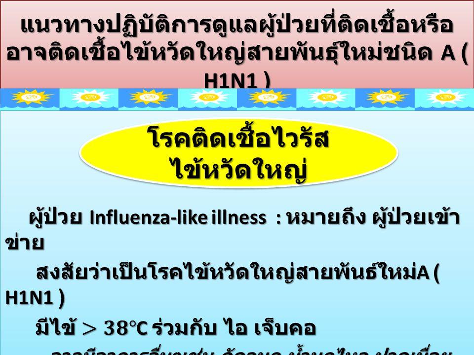 แนวทางปฏิบัติการดูแลผู้ป่วยที่ติดเชื้อหรือ อาจติดเชื้อไข้หวัดใหญ่สายพันธุ์ใหม่ชนิด A ( H1N1 ) โรคติดเชื้อไวรัส ไข้หวัดใหญ่