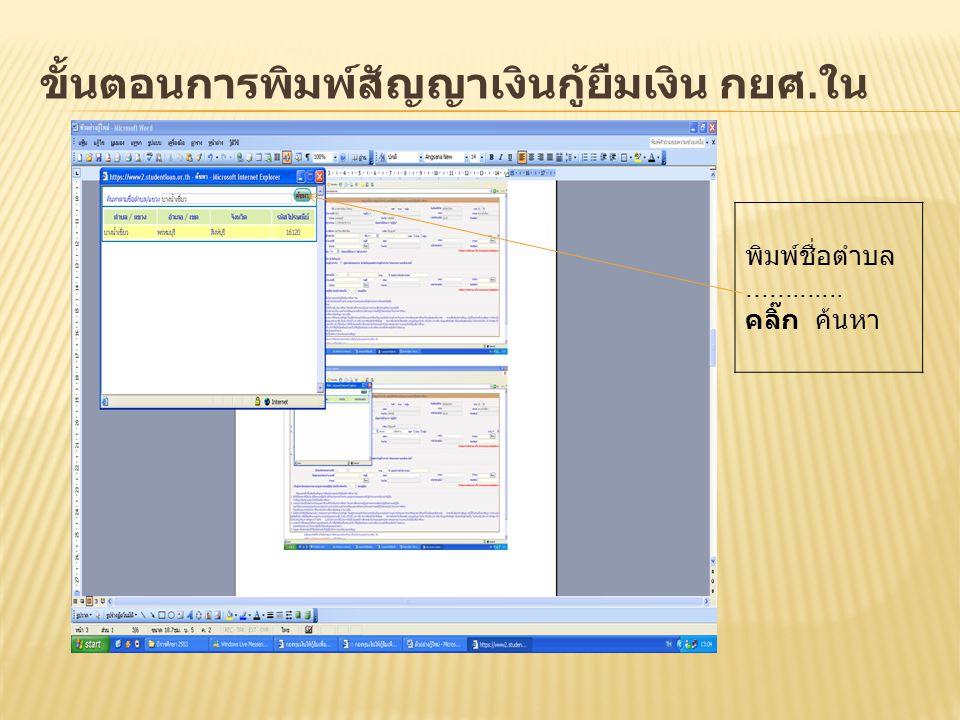 ขั้นตอนการพิมพ์สัญญาเงินกู้ยืมเงิน กยศ. ใน ระบบ e-studentloan.. พิมพ์ชื่อตำบล............. คลิ๊ก ค้นหา