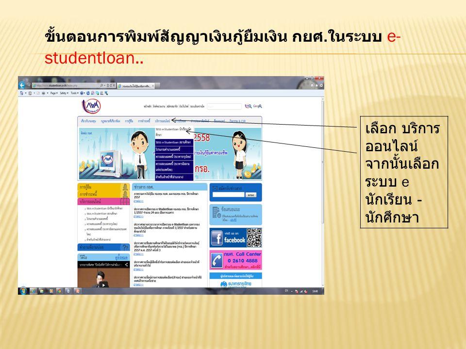 เลือก บริการ ออนไลน์ จากนั้นเลือก ระบบ e นักเรียน - นักศึกษา ขั้นตอนการพิมพ์สัญญาเงินกู้ยืมเงิน กยศ. ในระบบ e- studentloan..