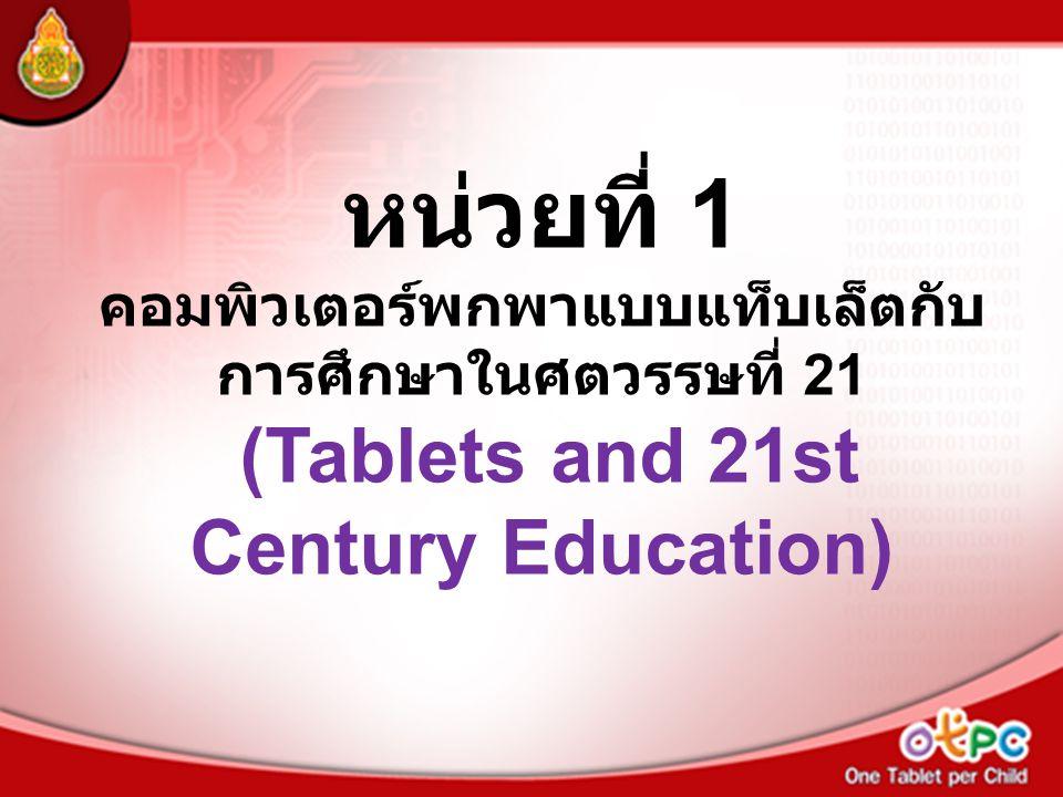 หน่วยที่ 1 คอมพิวเตอร์พกพาแบบแท็บเล็ตกับ การศึกษาในศตวรรษที่ 21 (Tablets and 21st Century Education)