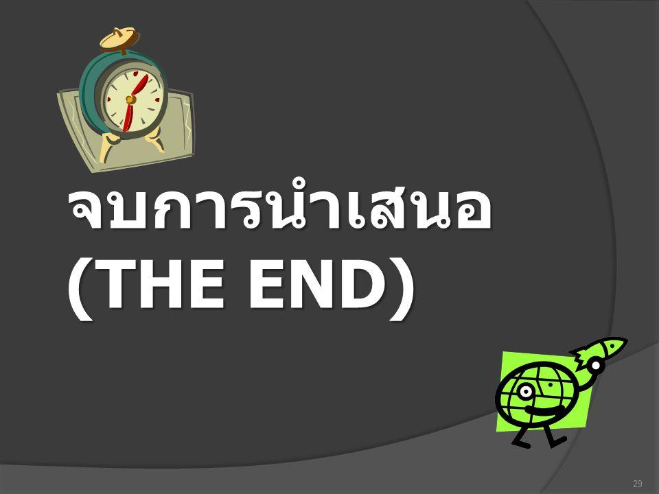 จบการนำเสนอ (THE END) 29