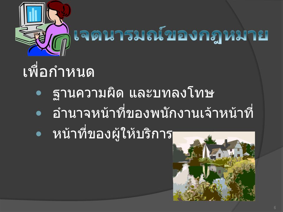  Computer Misue Act ( สิงคโปร์ )  Computer Crimes Act 1997 ( มาเลเซีย )  Electronic Commerce Act 2000 ( ฟิลิปปินส์ )  Unauthorized Computer Access Law 2000 ( ญี่ปุ่น )  Information Technology Act 2000 ( อินเดีย ) 7