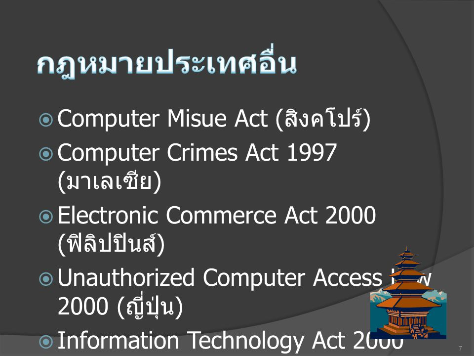  Computer Misue Act ( สิงคโปร์ )  Computer Crimes Act 1997 ( มาเลเซีย )  Electronic Commerce Act 2000 ( ฟิลิปปินส์ )  Unauthorized Computer Access