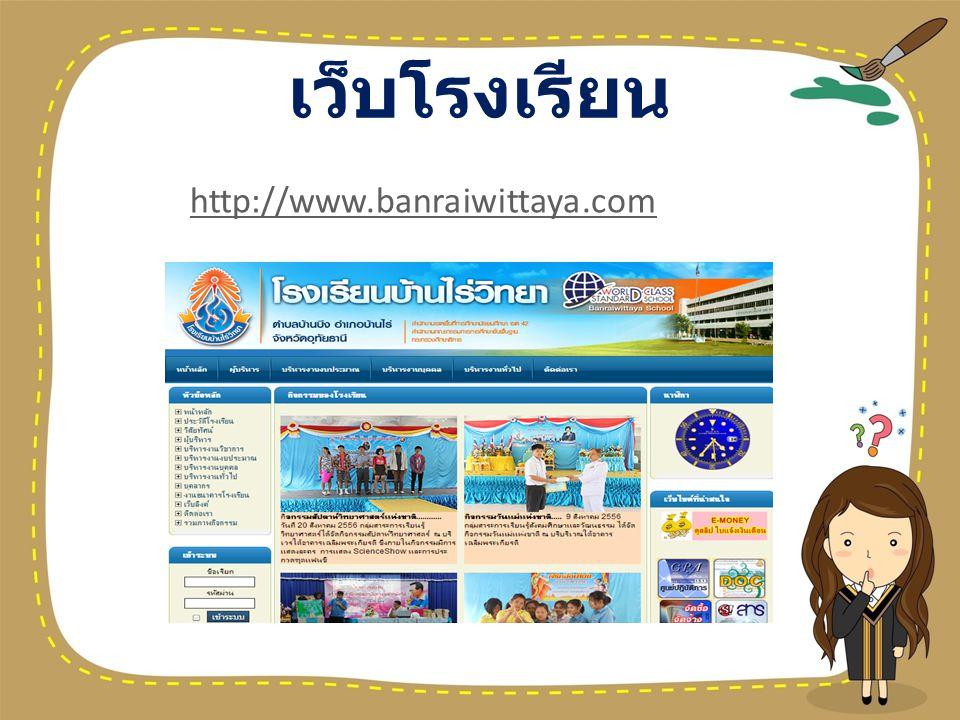 เว็บโรงเรียน http://www.banraiwittaya.com