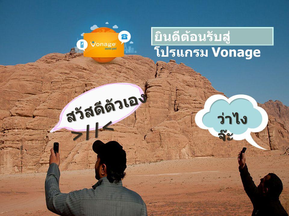 สวัสดีตัวเอง >// //< ว่าไง จ๊ะ ยินดีต้อนรับสู่ โปรแกรม Vonage