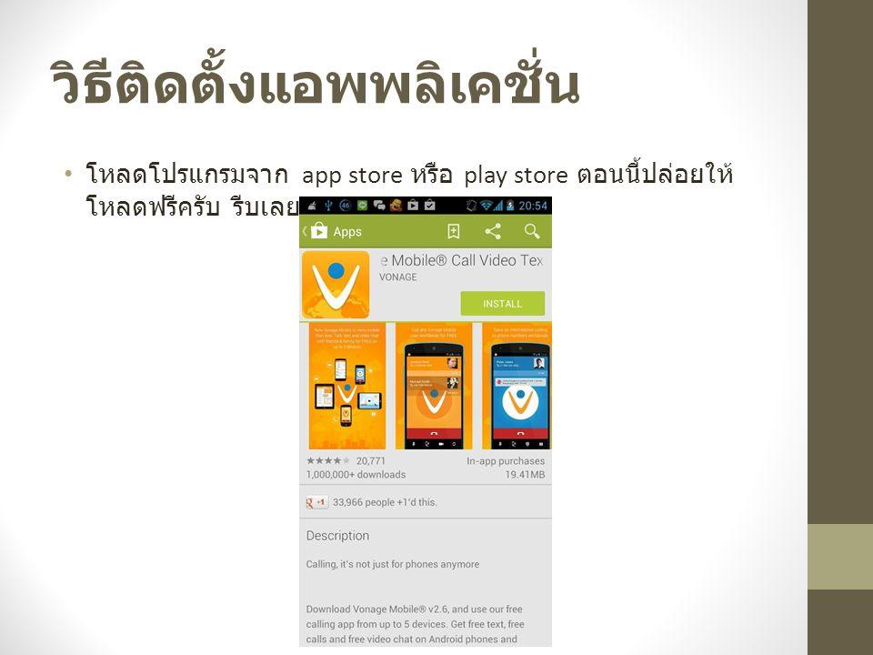 วิธีติดตั้งแอพพลิเคชั่น โหลดโปรแกรมจาก app store หรือ play store ตอนนี้ปล่อยให้ โหลดฟรีครับ รีบเลย..