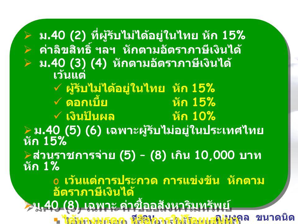 อ. มงคล ขนาดนิด สงวน ลิขสิทธิ์  ม. 40 (2) ที่ผู้รับไม่ได้อยู่ในไทยหัก 15%  ค่าลิขสิทธิ์ ฯลฯ หักตามอัตราภาษีเงินได้  ม. 40 (3) (4) หักตามอัตราภาษีเง