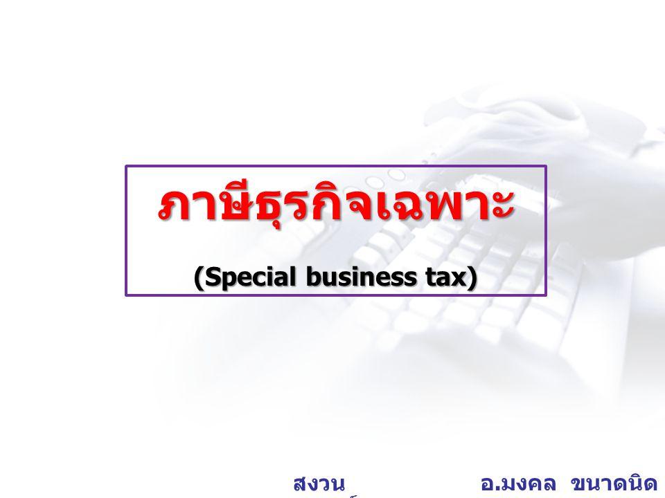 อ. มงคล ขนาดนิด สงวน ลิขสิทธิ์ ภาษีธุรกิจเฉพาะ (Special business tax)
