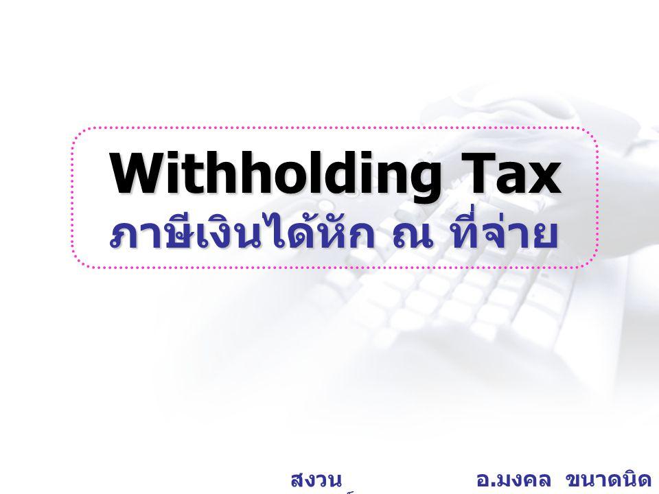 อ. มงคล ขนาดนิด สงวน ลิขสิทธิ์ Withholding Tax ภาษีเงินได้หัก ณ ที่จ่าย