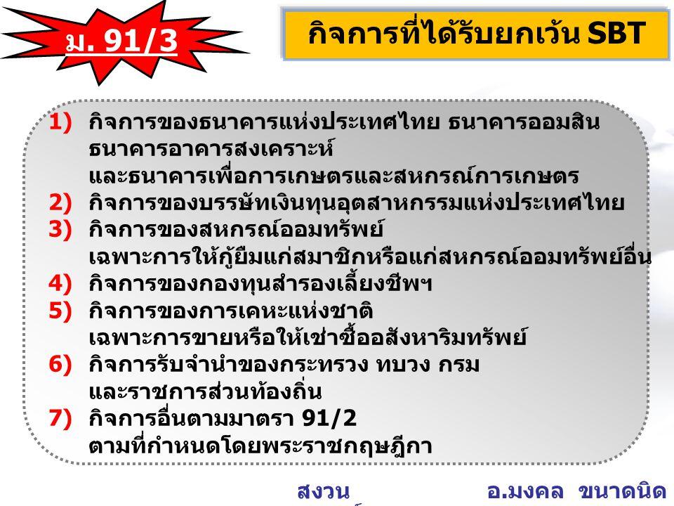 อ. มงคล ขนาดนิด สงวน ลิขสิทธิ์ กิจการที่ได้รับยกเว้น SBT 1) กิจการของธนาคารแห่งประเทศไทย ธนาคารออมสิน ธนาคารอาคารสงเคราะห์ และธนาคารเพื่อการเกษตรและสห