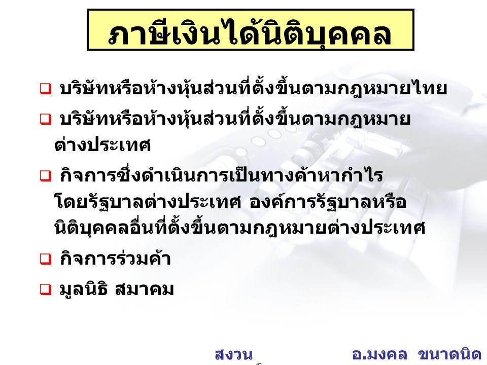 อ. มงคล ขนาดนิด สงวน ลิขสิทธิ์  บริษัทหรือห้างหุ้นส่วนที่ตั้งขึ้นตามกฎหมายไทย  บริษัทหรือห้างหุ้นส่วนที่ตั้งขึ้นตามกฎหมาย ต่างประเทศ  กิจการซึ่งดำเ