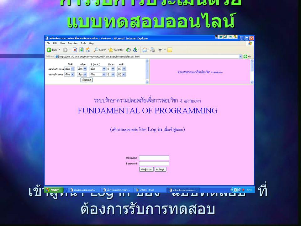 การรับการประเมินด้วย แบบทดสอบออนไลน์ เข้าสู่หน้า Log in ของ แบบทดสอบ ที่ ต้องการรับการทดสอบ