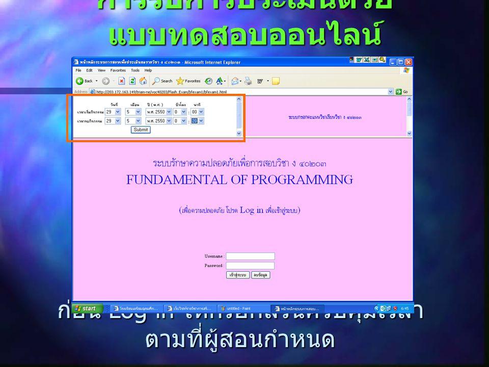 การรับการประเมินด้วย แบบทดสอบออนไลน์ ก่อน Log in ให้กรอกส่วนควบคุมเวลา ตามที่ผู้สอนกำหนด