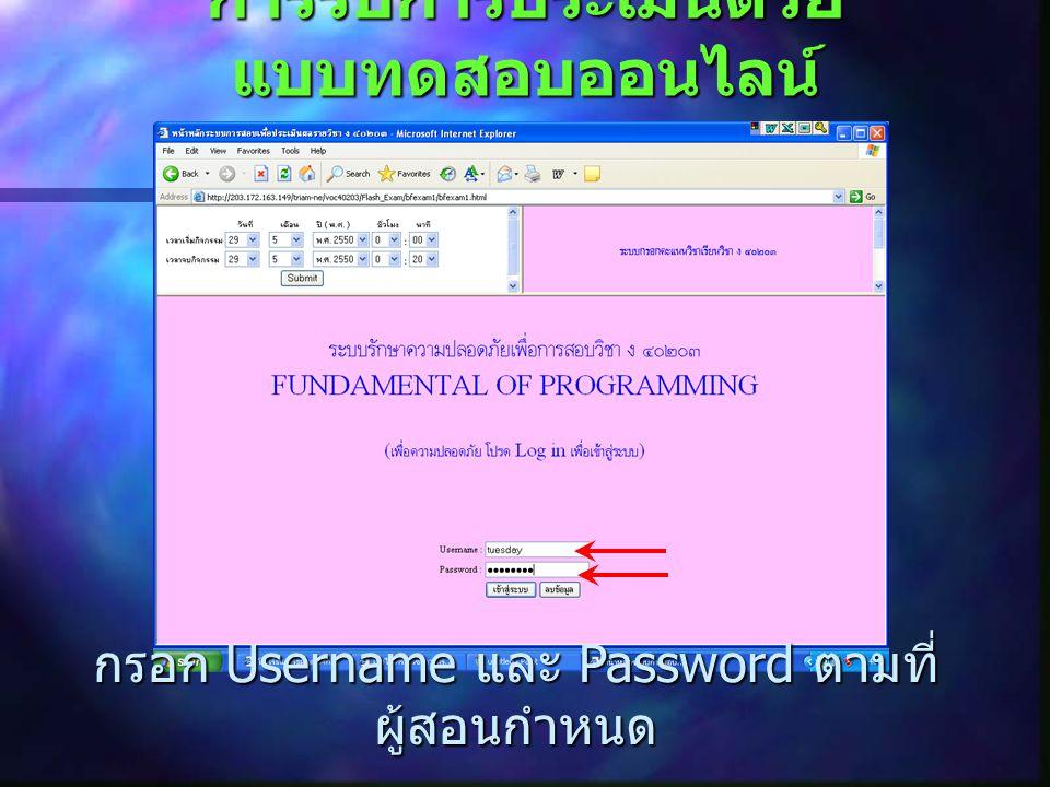การรับการประเมินด้วย แบบทดสอบออนไลน์ กรอก Username และ Password ตามที่ ผู้สอนกำหนด