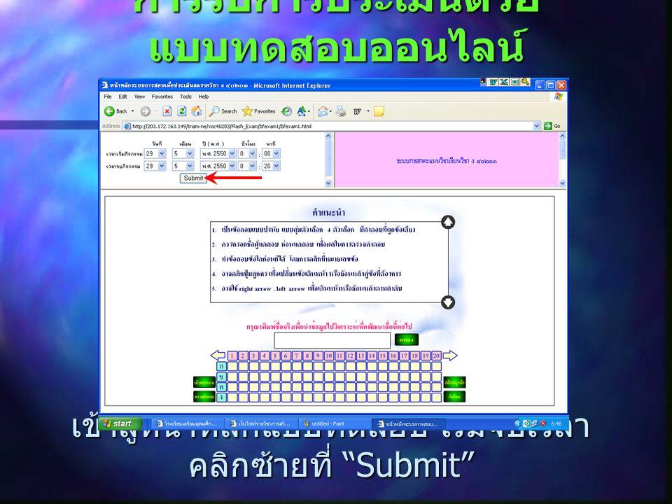 การรับการประเมินด้วย แบบทดสอบออนไลน์ เข้าสู่หน้าหลักแบบทดสอบ เริ่มจับเวลา คลิกซ้ายที่ Submit