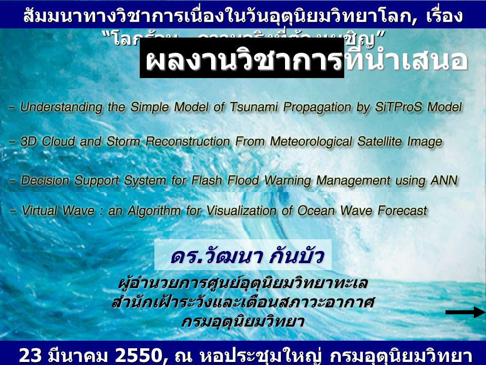 ผู้อำนวยการศูนย์อุตุนิยมวิทยาทะเลสำนักเฝ้าระวังและเตือนสภาวะอากาศกรมอุตุนิยมวิทยา ดร. วัฒนา กันบัว ดร. วัฒนา กันบัว สัมมนาทางวิชาการเนื่องในวันอุตุนิย