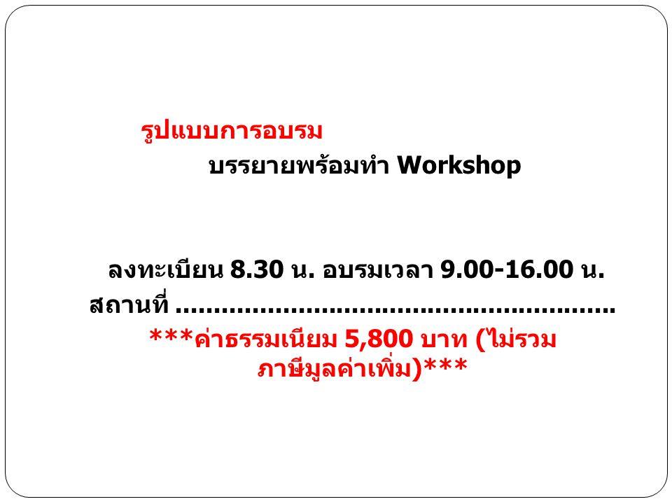 Agenda 08.30 - 09.00 น.