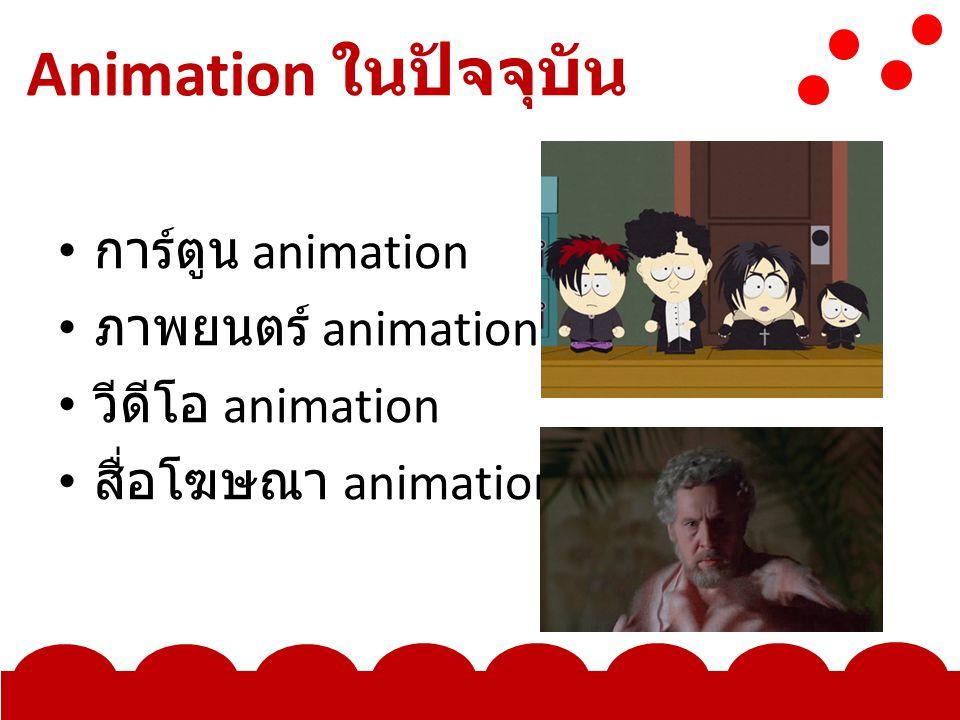 Animation ในปัจจุบัน การ์ตูน animation ภาพยนตร์ animation วีดีโอ animation สื่อโฆษณา animation