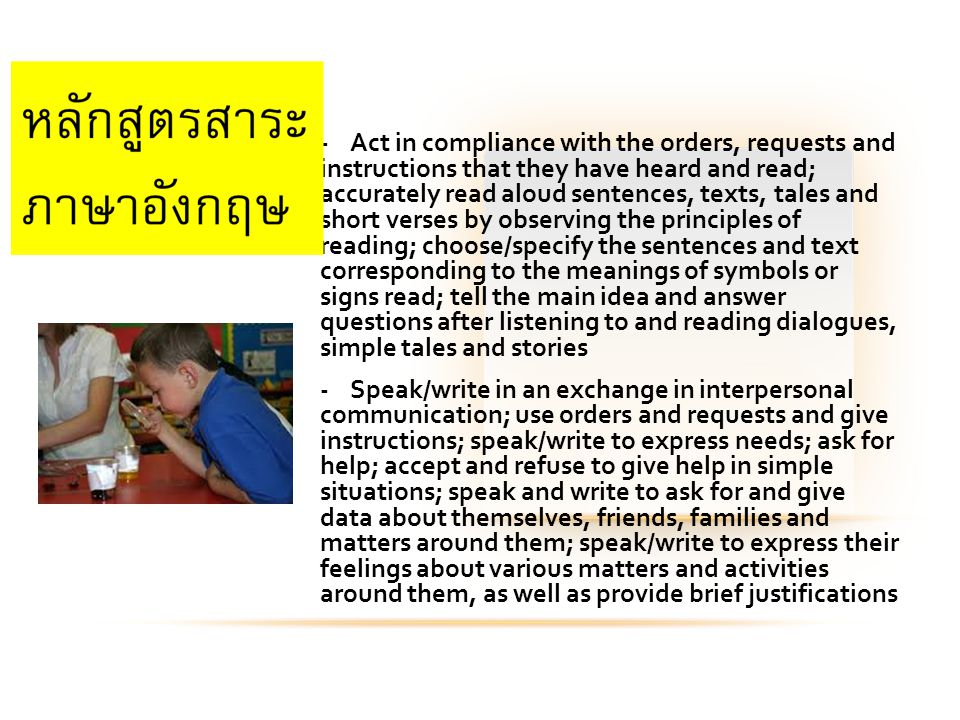 - Act in compliance with the orders, requests and instructions that they have heard and read; accurately read aloud sentences, texts, tales and short