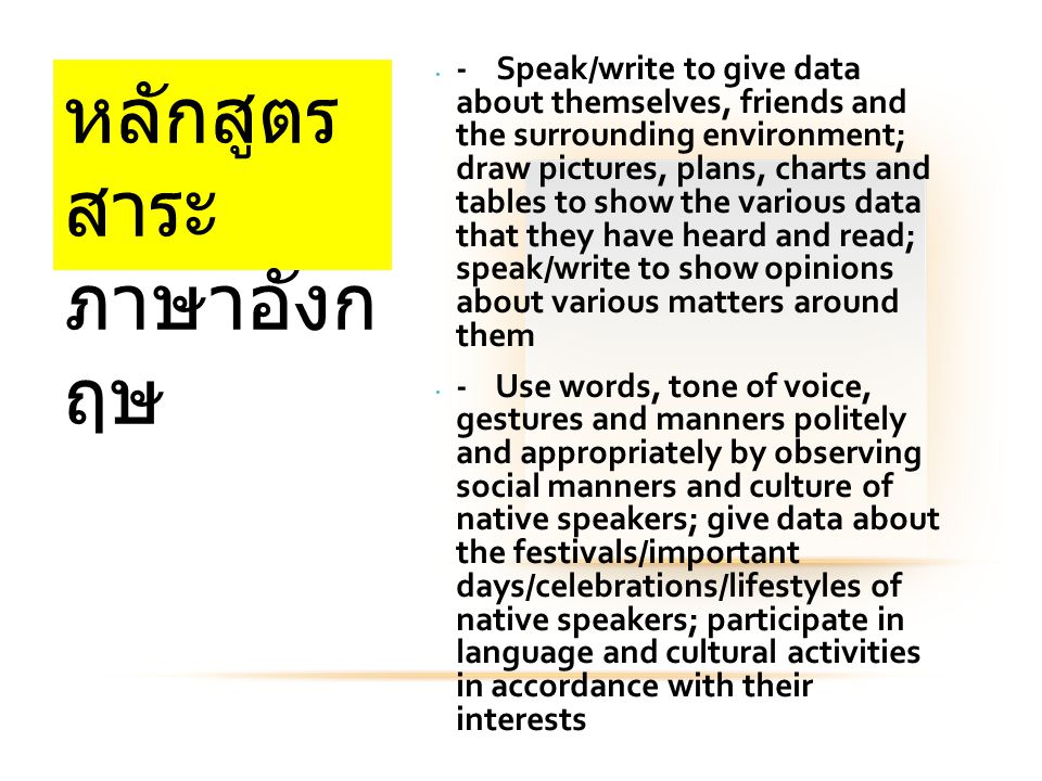 หลักสูตร สาระ ภาษาอังก ฤษ - Speak/write to give data about themselves, friends and the surrounding environment; draw pictures, plans, charts and table