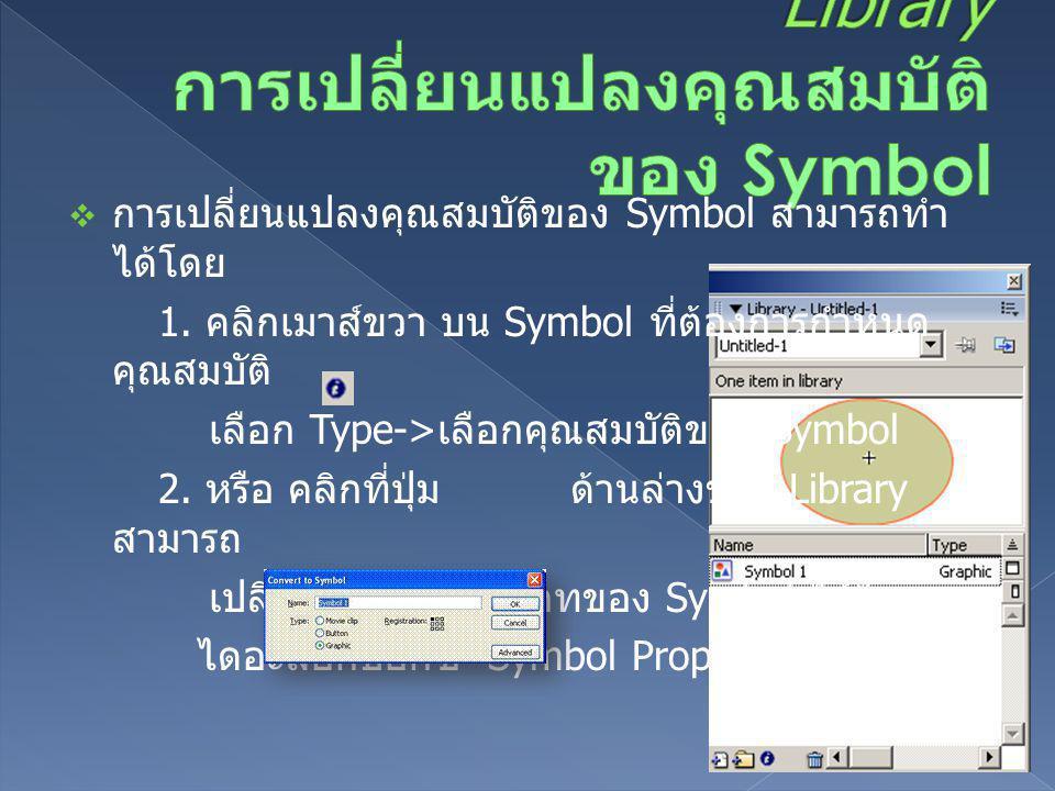  การเปลี่ยนแปลงคุณสมบัติของ Symbol สามารถทำ ได้โดย 1. คลิกเมาส์ขวา บน Symbol ที่ต้องการกำหนด คุณสมบัติ เลือก Type-> เลือกคุณสมบัติของ Symbol 2. หรือ