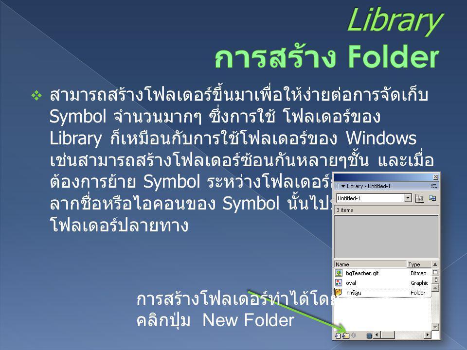  สามารถสร้างโฟลเดอร์ขึ้นมาเพื่อให้ง่ายต่อการจัดเก็บ Symbol จำนวนมากๆ ซึ่งการใช้ โฟลเดอร์ของ Library ก็เหมือนกับการใช้โฟลเดอร์ของ Windows เช่นสามารถสร