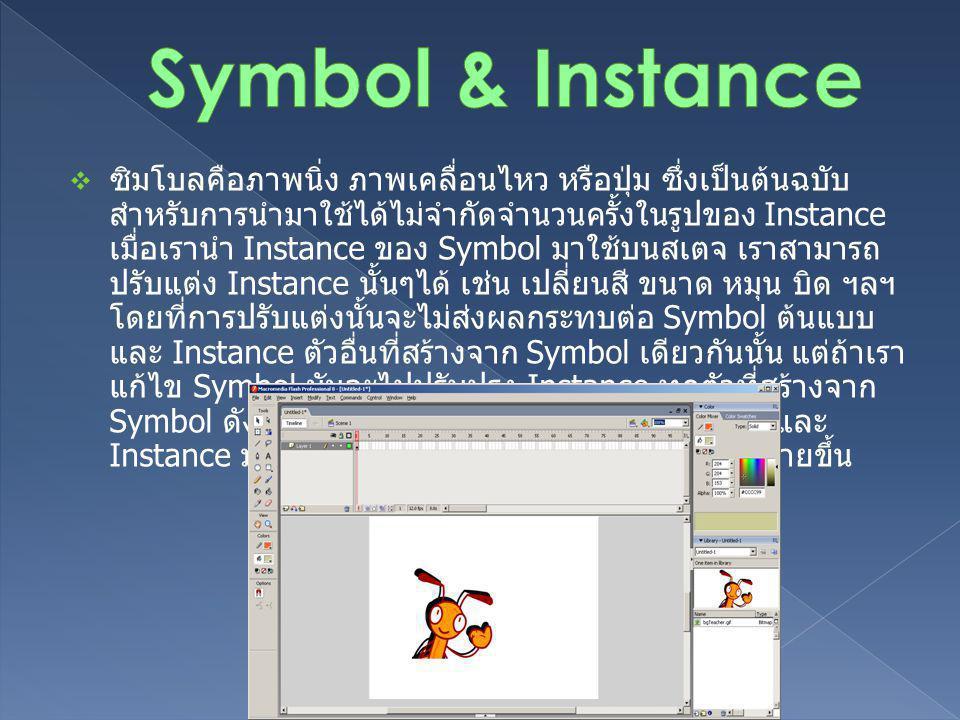  ซิมโบลคือภาพนิ่ง ภาพเคลื่อนไหว หรือปุ่ม ซึ่งเป็นต้นฉบับ สำหรับการนำมาใช้ได้ไม่จำกัดจำนวนครั้งในรูปของ Instance เมื่อเรานำ Instance ของ Symbol มาใช้บ