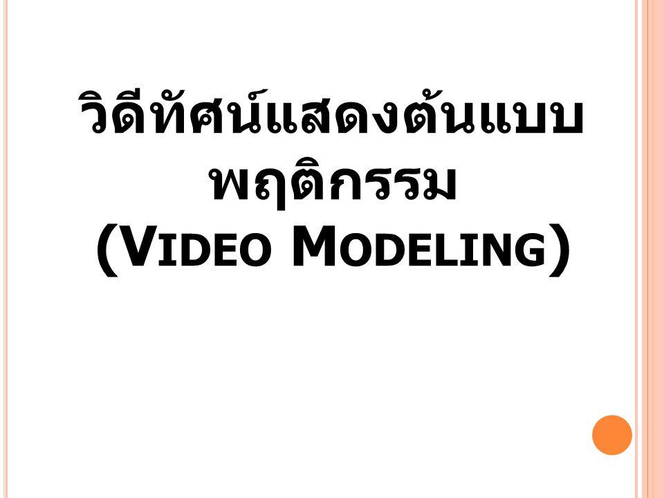 วิดีทัศน์แสดงต้นแบบ พฤติกรรม (V IDEO M ODELING )