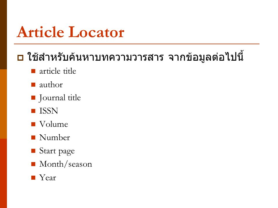 Article Locator  ใช้สำหรับค้นหาบทความวารสาร จากข้อมูลต่อไปนี้ article title author Journal title ISSN Volume Number Start page Month/season Year
