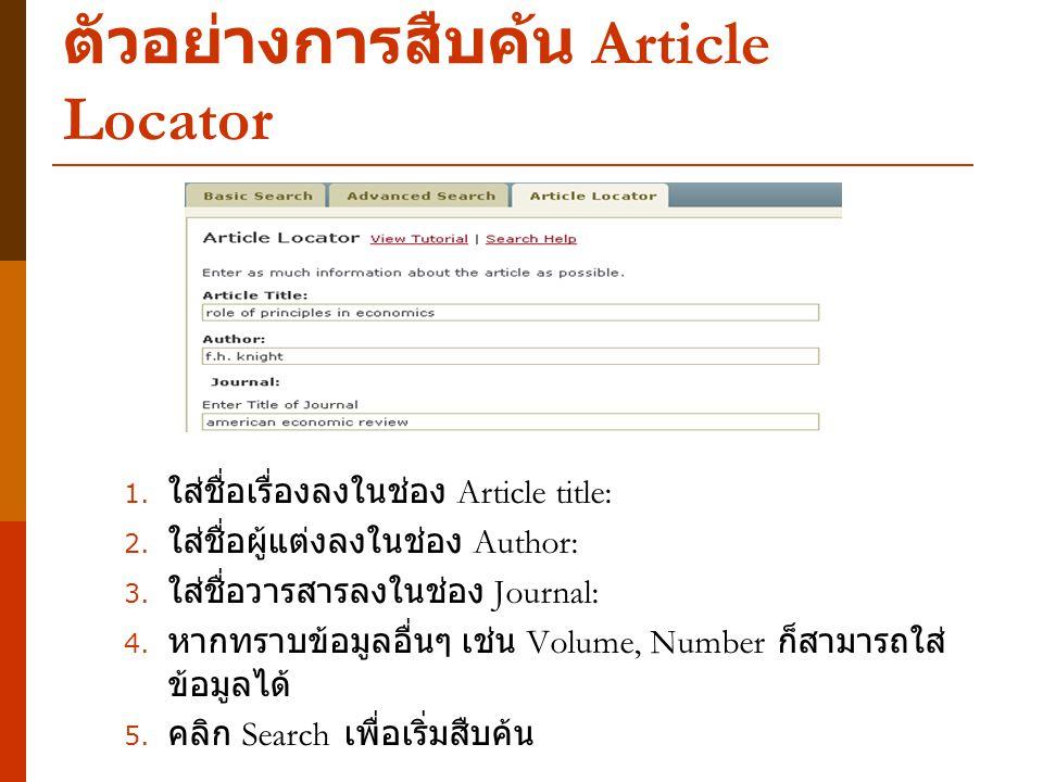 ตัวอย่างการสืบค้น Article Locator 1. ใส่ชื่อเรื่องลงในช่อง Article title: 2. ใส่ชื่อผู้แต่งลงในช่อง Author: 3. ใส่ชื่อวารสารลงในช่อง Journal: 4. หากทร
