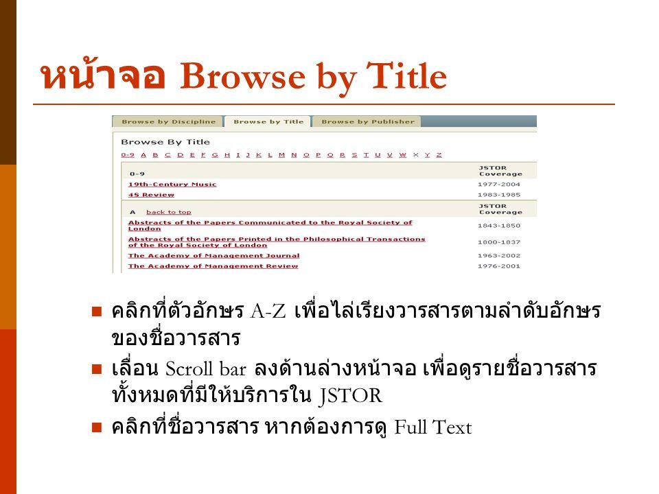 หน้าจอ Browse by Title คลิกที่ตัวอักษร A-Z เพื่อไล่เรียงวารสารตามลำดับอักษร ของชื่อวารสาร เลื่อน Scroll bar ลงด้านล่างหน้าจอ เพื่อดูรายชื่อวารสาร ทั้ง