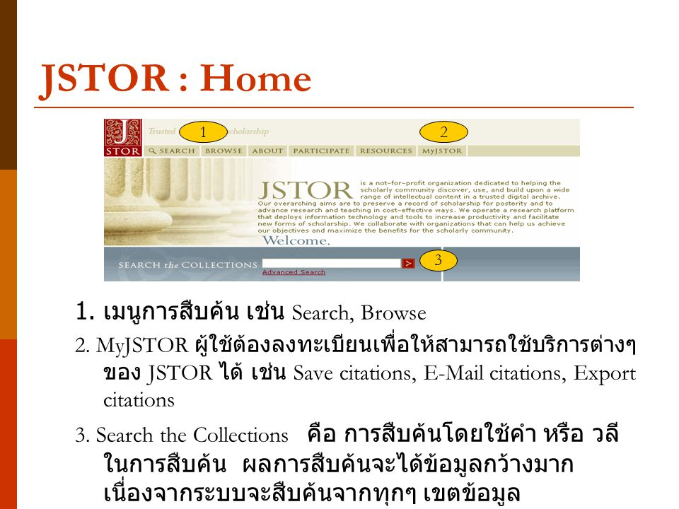 JSTOR : Home 1. เมนูการสืบค้น เช่น Search, Browse 2.