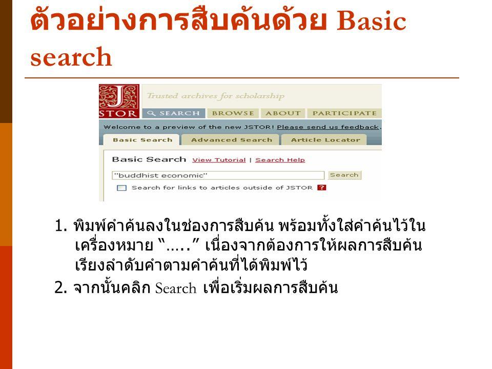 ตัวอย่างการสืบค้นด้วย Basic search 1.