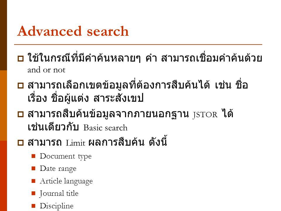 Advanced search  ใช้ในกรณีที่มีคำค้นหลายๆ คำ สามารถเชื่อมคำค้นด้วย and or not  สามารถเลือกเขตข้อมูลที่ต้องการสืบค้นได้ เช่น ชื่อ เรื่อง ชื่อผู้แต่ง