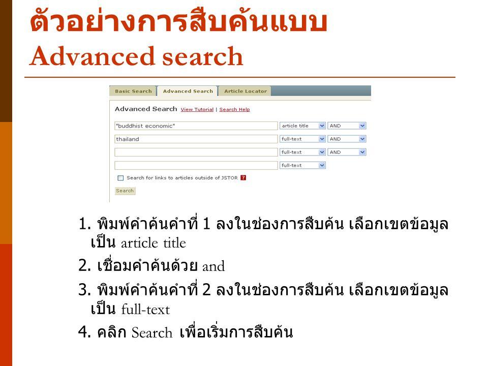 ตัวอย่างการสืบค้นแบบ Advanced search 1. พิมพ์คำค้นคำที่ 1 ลงในช่องการสืบค้น เลือกเขตข้อมูล เป็น article title 2. เชื่อมคำค้นด้วย and 3. พิมพ์คำค้นคำที